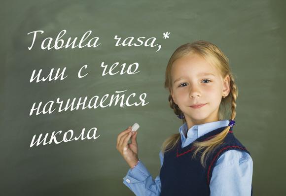 Tabula rasa*, или с чего начинается школа